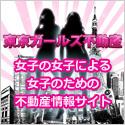 東京ガールズ不動産